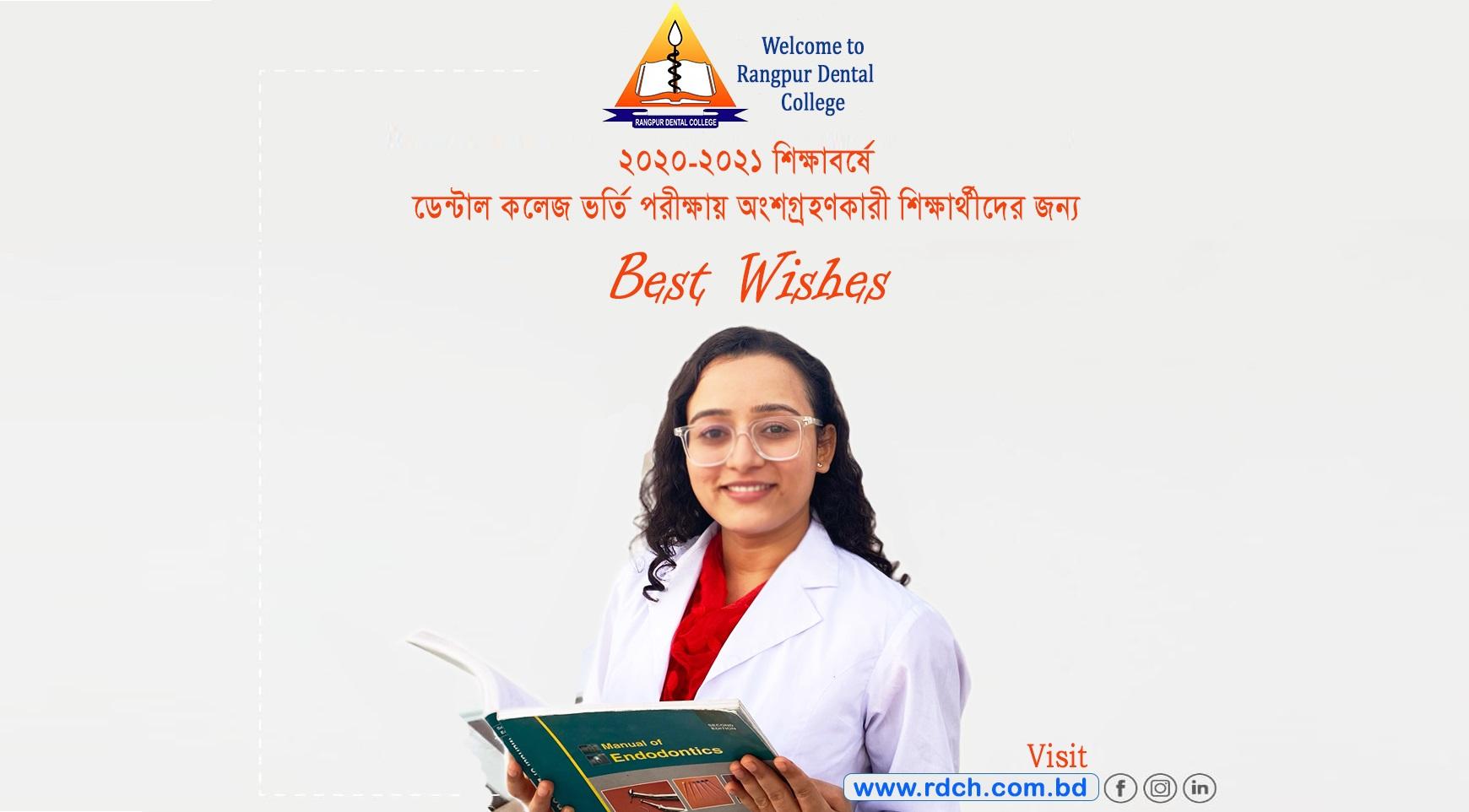 BDS Admission 2020-2021