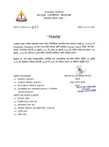 Holiday Notice for Eid-Ul-Adha of 21st July 2021