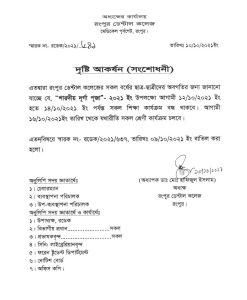 Notice of Durga Puja 2021